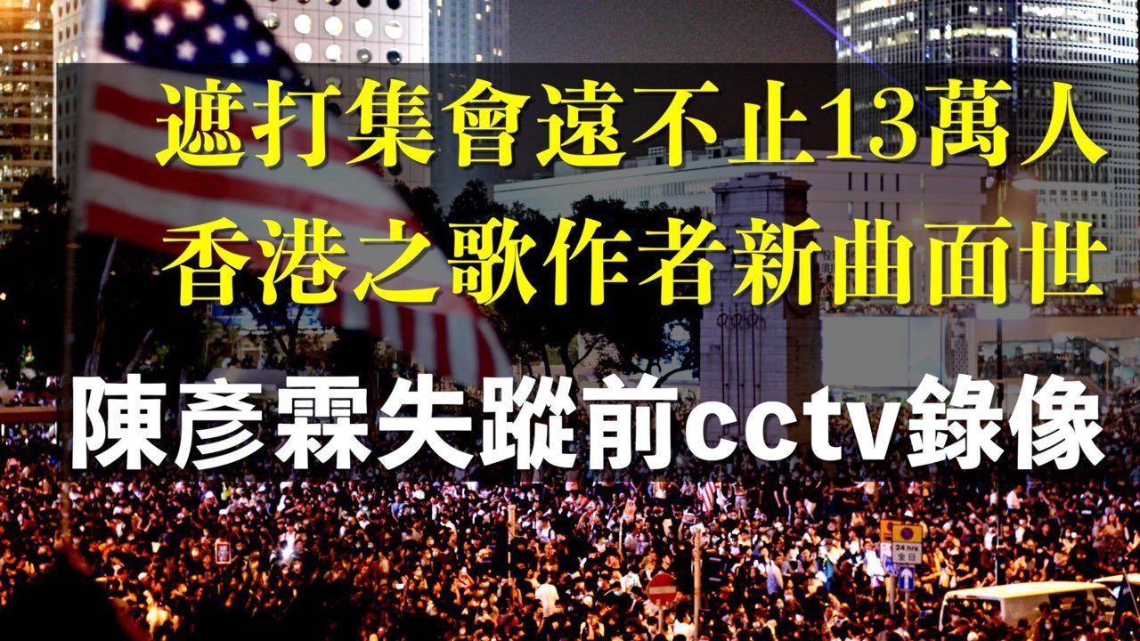 10月14日,至少13萬人在遮打集會,呼籲美國通過香港法案。當天15歲少女陳彥霖失蹤前的錄像曝光。(新唐人合成)
