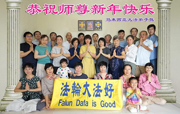 馬來西亞法輪功學員恭賀李洪志師父新年好。(大紀元)