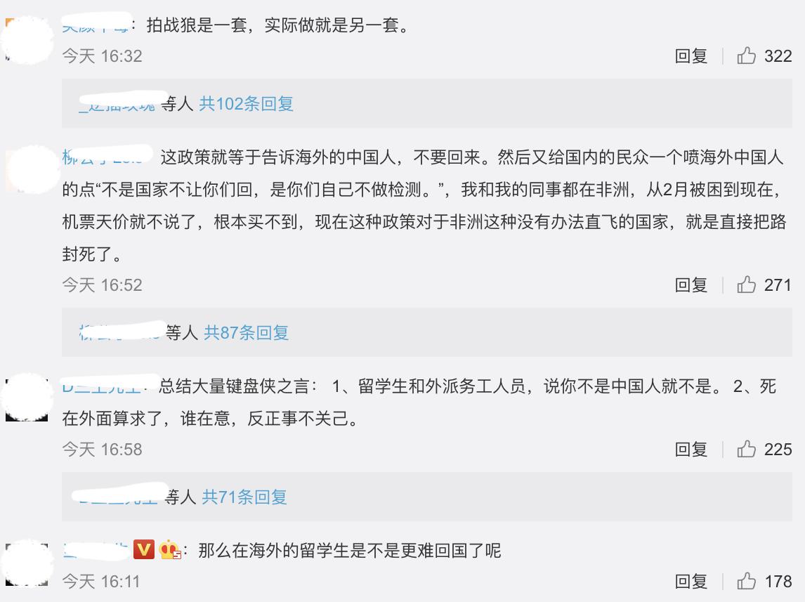 中共外交部對本周開始執行的「雙陰性證明」措施作出回應,引發網友反感。(微博截圖)