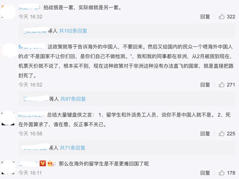 中共外交部回應雙陰性證明措施 網民猛批