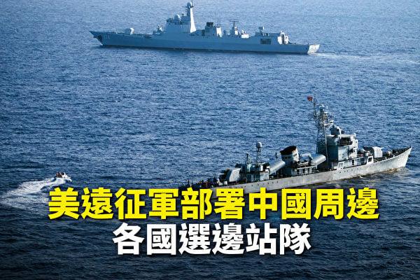 美軍正在以「遠征軍」的姿態,將部隊重新部署到中國周邊的沿線地區。(大紀元合成)