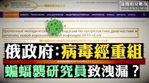 【拍案驚奇】俄政府文件:中共病毒是重組結合體