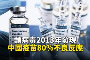 【新聞看點】中共病毒早發現?打疫苗近半發燒