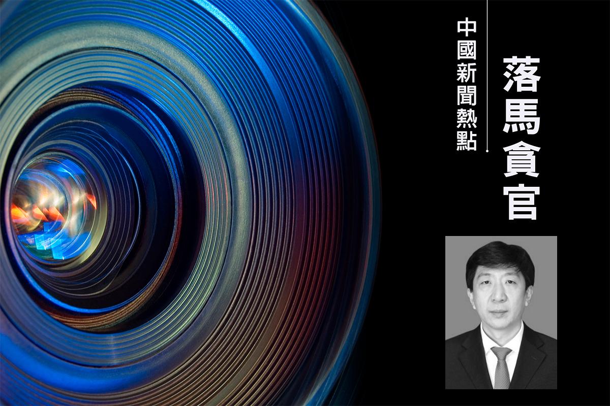 中共官員貪腐之程度不斷刷新民眾認知。近日,上西省地方金融監督管理局竟暉落馬,據稱家中藏了四個億的現金。(大紀元合成)