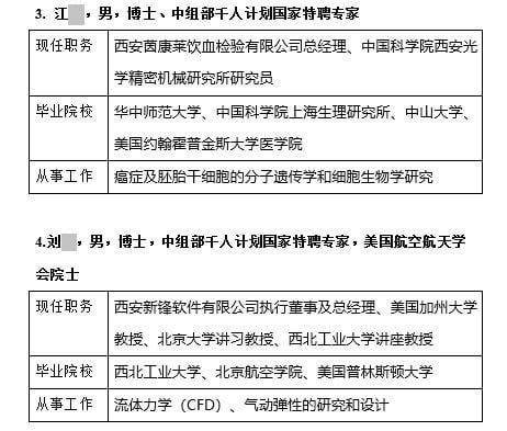 中組部「千人計劃」名單截圖(大紀元)