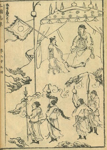 《三國誌圖像》之「張遼義說雲長」。(公有領域)