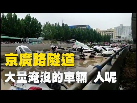 鄭州京廣路隧道,2021年7月20日晚被淹平,22日抽走積水,網友發出影片顯示,汽車翻覆堆積如山,慘不忍睹。(影片截圖)
