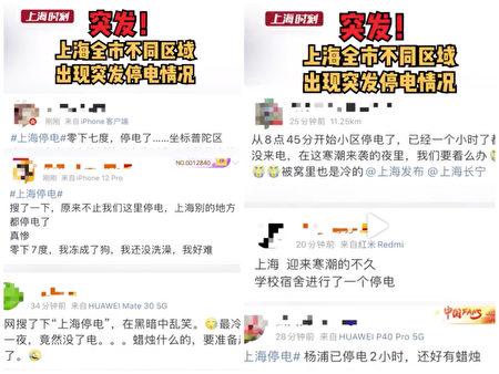 上海網友反應各自住所的停電信息。(影片截圖)
