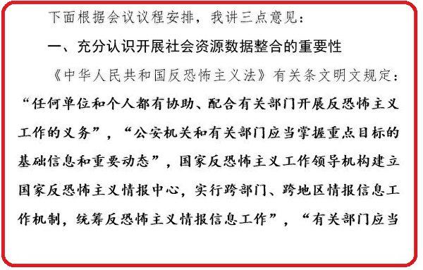 梁園區政法委2020年反恐會議文件截圖。(大紀元)