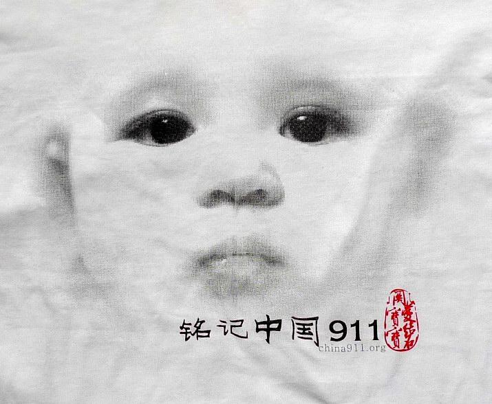 岳高:美國與中國的「911」