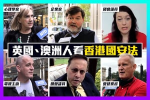 【老外看香港】英國/澳洲街訪:如何看港國安法