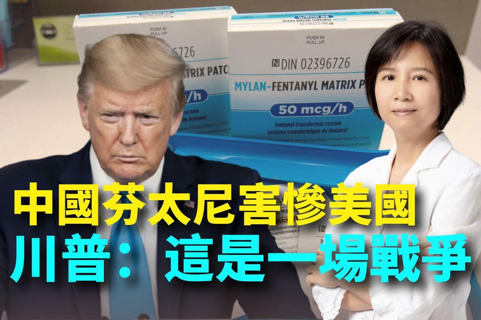 中國藥企高管走私500公斤芬太尼類毒品進美國,新州認罪。布魯金斯學會發表《芬太尼和地緣政治:控制來自中國的毒品》,揭芬太尼「家底」。(Getty Images/大紀元合成圖)