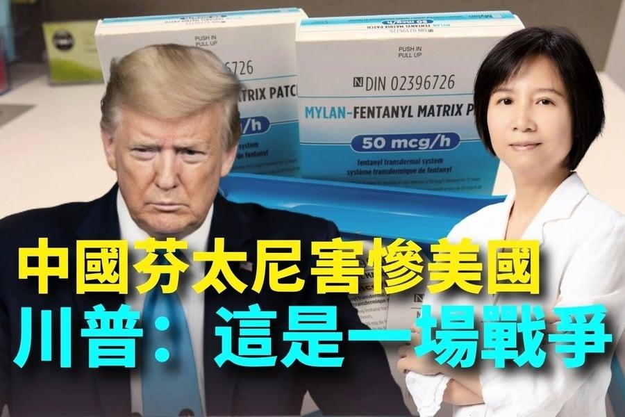 【紐約調查】中國芬太尼害慘美國 特朗普:這是戰爭