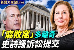 【新聞大家談】腐敗窩多離奇 史詩級訴訟提交