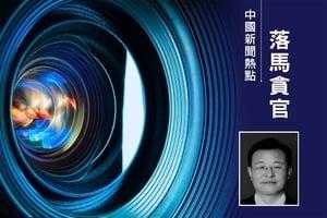 山西呂梁市前政法委書記吳志國被調查