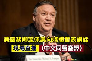 【直播】蓬佩奧:自由世界聯合應對中共威脅