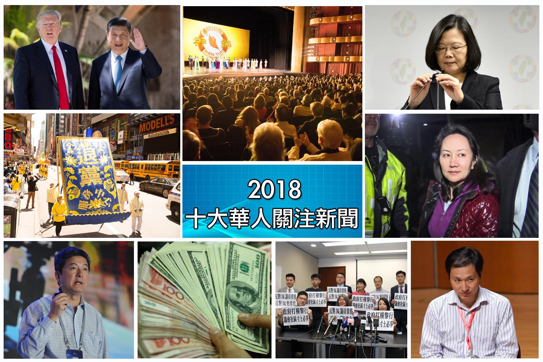 歲末回首,盤點華人所關心的中國與世界大事。(大紀元合成)