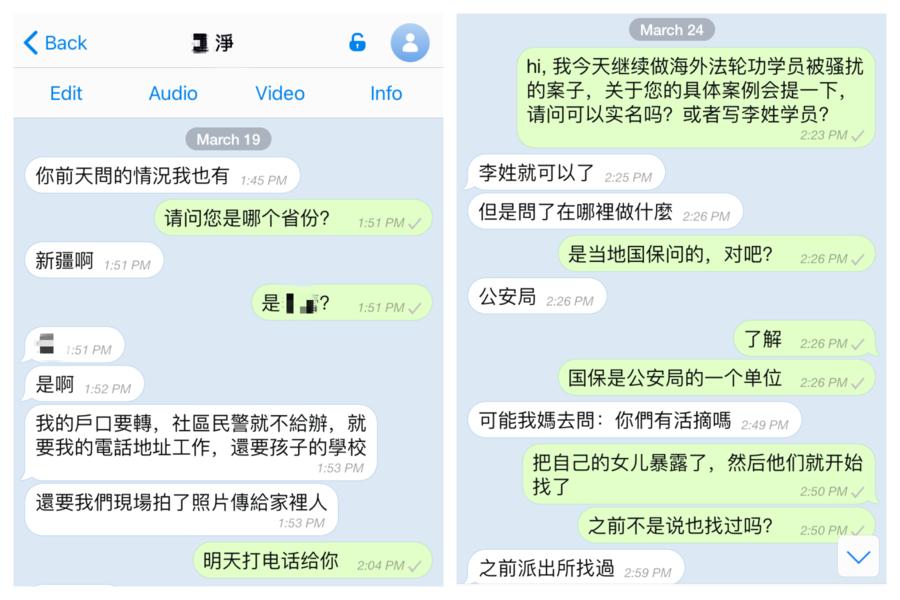 中共收集海外法輪功學員個人資料 被指違法