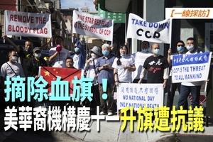 【一線採訪影片版】美華商總會十一升血旗引抗議