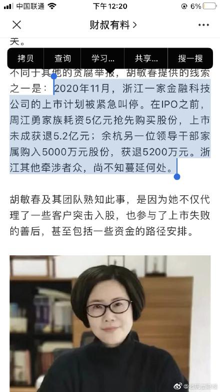 微信公眾號披露周江勇落馬與女律師檢胡敏春檢舉有關。(網絡截圖)