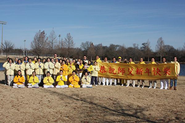 德州達拉斯法輪功學員祝賀李洪志師父新年好。(大紀元)