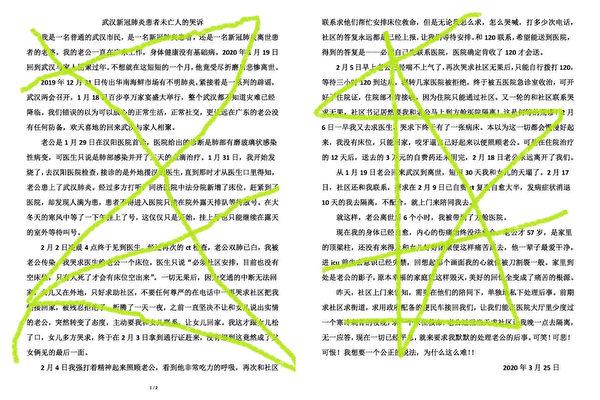 《武漢新冠肺炎患者未亡人的哭訴》一文,講述了當地社區不安排病人住院,只管隔離和「陪同」處理後事。(推特圖片)