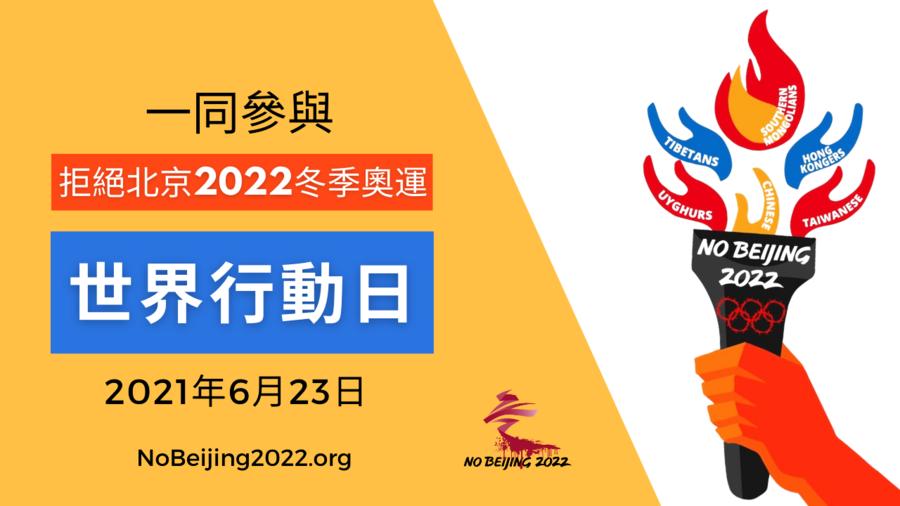抵制北京冬奧會 全球50城將響應國際行動