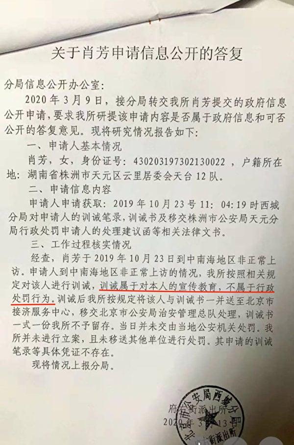 北京警方稱訓誡不屬於行政處罰。(受訪者提供)