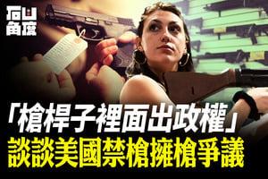 【有冇搞錯】槍桿子裏出政權 美國禁槍擁槍爭議