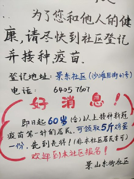 北京景山東街社區通知,60歲以上老人接種疫苗可領取免費雞蛋。(微博截圖)