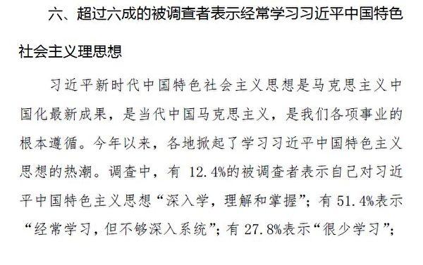 2018年《廣西主流社會輿情趨勢調查報告》截圖(大紀元)