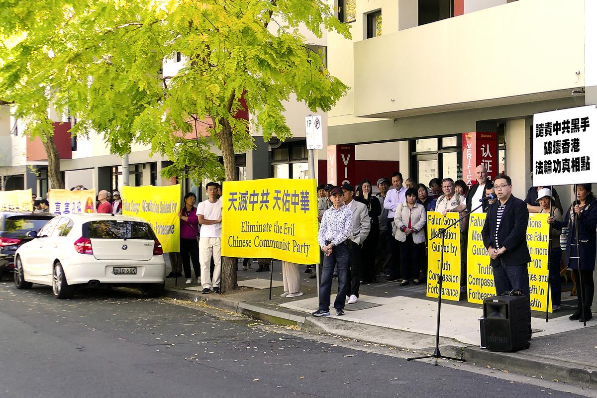 2021年4月15日,悉尼部份法輪功學員在悉尼中領館前譴責中共頻繁襲擊香港法輪功信息攤位。(安平雅/大紀元)