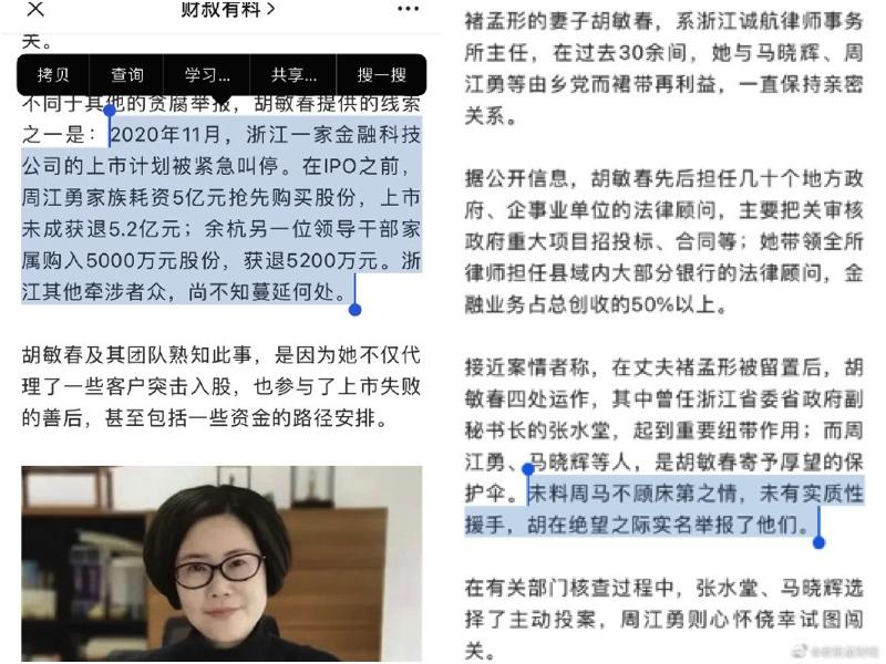 微信公眾號披露周江勇落馬與女律師胡敏春檢舉有關。(網絡截圖)