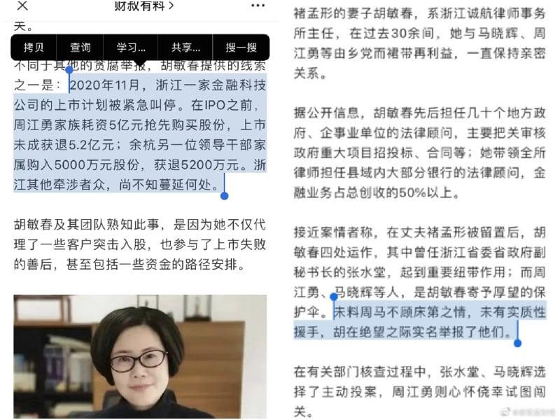 杭州一銀行原行長助理揭周江勇落馬內情