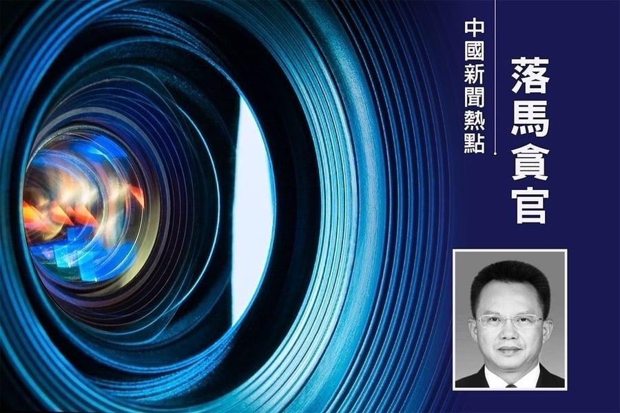 廣西欽州市檢察院黨組書記林俊被調查