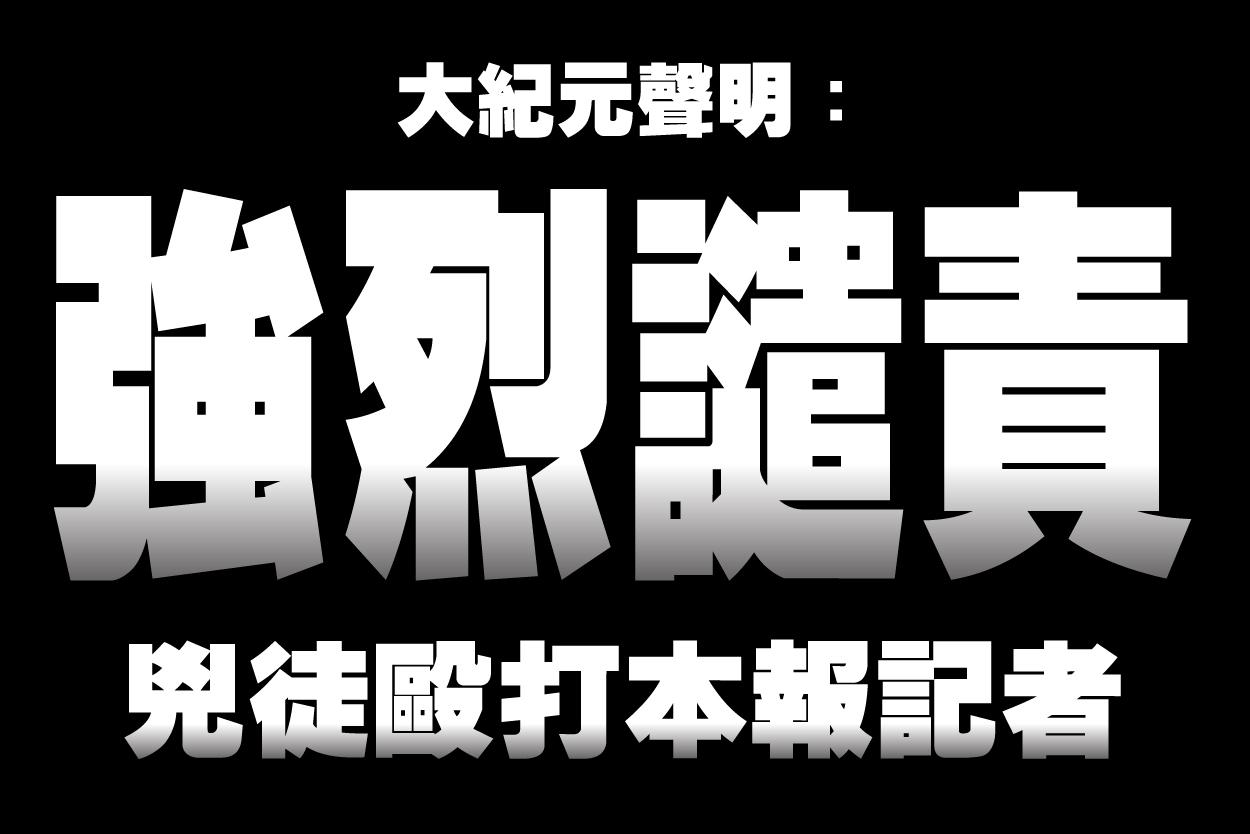 《大紀元時報》總部就今(5月11日)梁珍遇襲一事發聲明,強烈譴責凶徒毆打本報記者。(大紀元製圖)