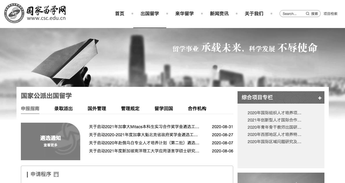 近期美國司法部起訴的多名中國訪問學者,其中至少三人都是中共國家留學基金委員會(簡稱留基委)資助來美。圖為留基委網站下「出國留學」欄目網頁截圖。