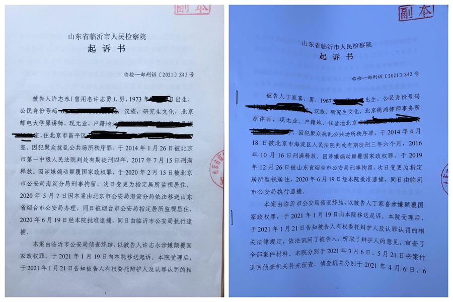 廈門聚會案起訴書曝光 「顛覆罪」遭駁斥