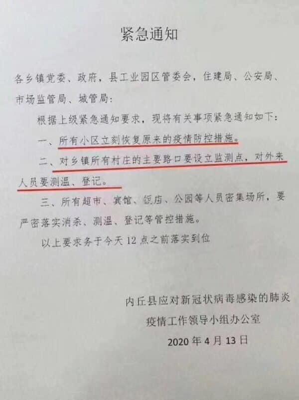 民進黨立委王定宇在面書公佈多份中共文件,提醒第二波中共肺炎似乎已經蠢蠢欲動了。(翻攝王定宇面書)