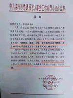 網傳河北一市委書記「維穩」退伍兵內部通知