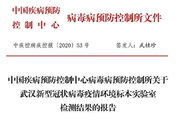 【獨家】武漢華南海鮮市場檢測的秘密