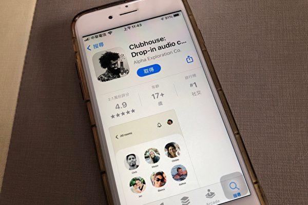 近期,兩岸三地華人廣泛使用的美國語音社交平台「Clubhouse」,2月8日突然遭中共封鎖,但該平台的私隱安全問題也一直被受質疑。(江禹嬋 / 大紀元)