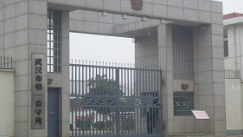 從1999年7月起,武漢市第一看守所就成為非法關押法輪功學員最早的黑窩。(明慧網)