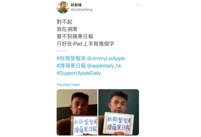 湖南株洲異見人士歐彪峰發推文聲援黎智英。(推特截圖)