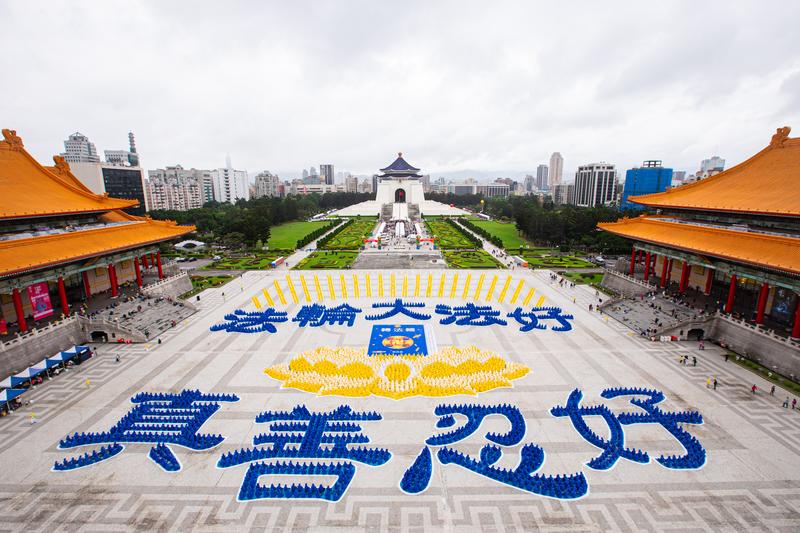 台灣5400法輪功學員排字 九字真言圖壯觀殊勝