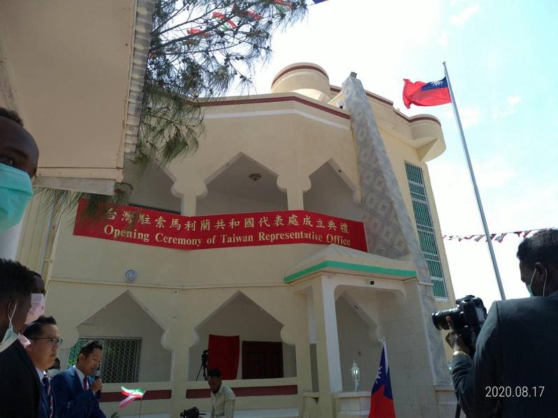 台灣駐索馬里蘭代表處當地時間2020年8月17日早上在索國首都哈爾格薩(Hargeisa)正式成立,雙方並簽署技術合作相關協議。(中華民國外交部提供)