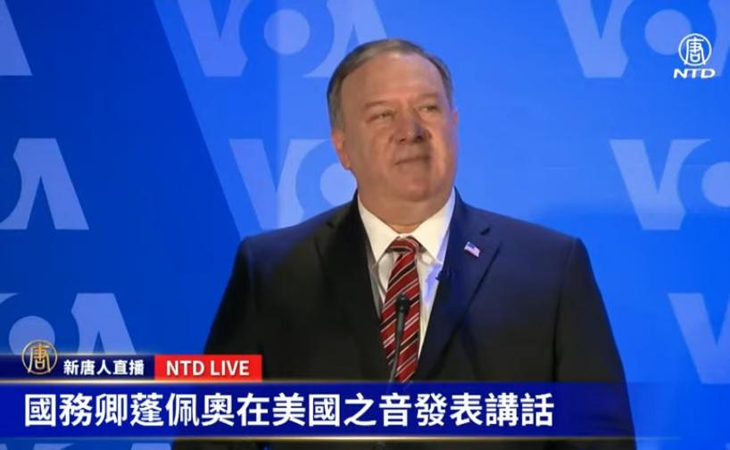 美東時間2021年1月11日下午3點,美國國務卿蓬佩奧(Mike Pompeo)在美國之音發表講話。(影片截圖)