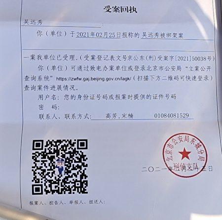 吳遠秀被綁架案的受案回執。(受訪者提供)
