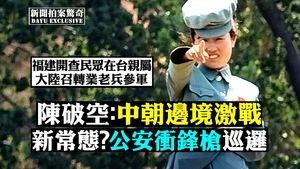 【拍案驚奇】多地爆疫情嚴重 張家口警持槍巡邏
