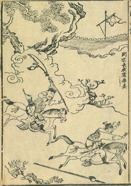 《三國誌圖像》之「關雲長威震華夏」。(公有領域)